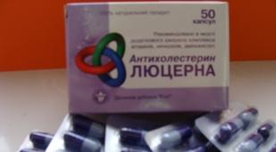 Антихолестерин-люцерна №50